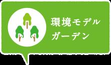 環境モデルガーデン
