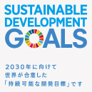 SUSTAINABLE DEVELOPMENT GOALS ロゴ