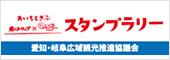 愛知・岐阜広域観光推進協議会 スタンプラリー